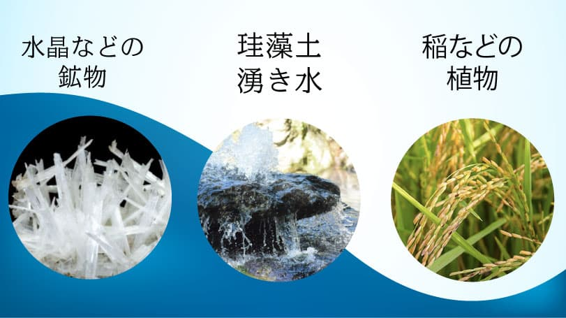 ケイ素の成分は水晶・湧き水・稲の三種類