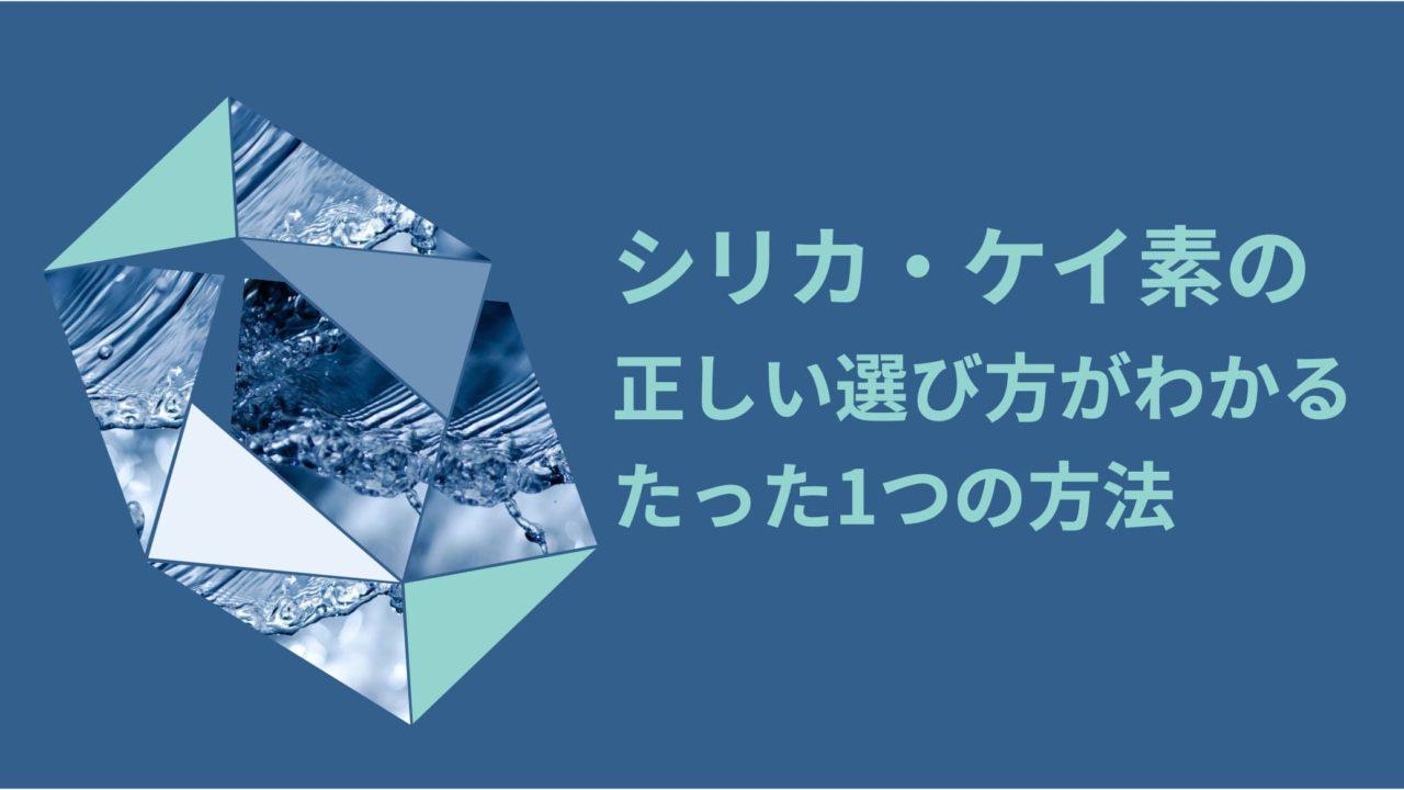 シリカ水の選び方