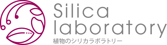 植物のシリカ・ラボラトリー